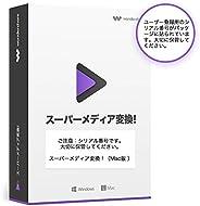 Macユーザー向け!多種形式の動画や音楽を高速・高品質で簡単変換!Wondershare スーパーメディア変換!(Mac版) DVD作成 永久ライセンス |ワンダーシェアー