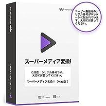 多種形式の動画や音楽を高速?高品質で簡単変換!Wondershare スーパーメディア変換!(Mac版) 動画?音楽変換ソフト DVD作成 永久ライセンス |ワンダーシェアー