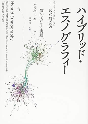 ハイブリッド・エスノグラフィー:NC(ネットワークコミュニケーション)研究の質的方法と実践