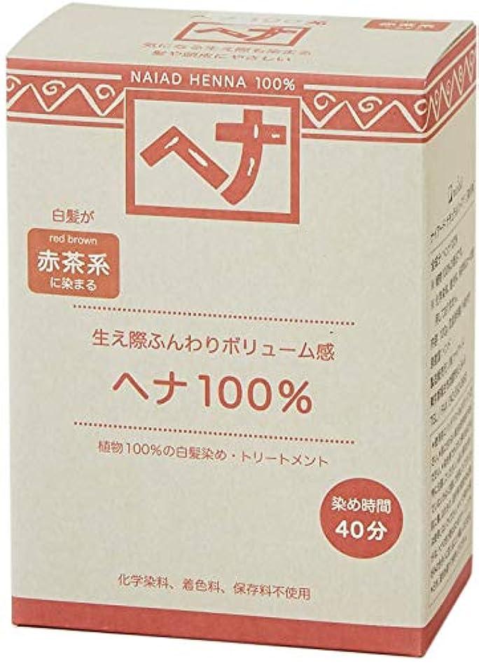 普及月曜黒板Naiad(ナイアード) ヘナ 100% 100g