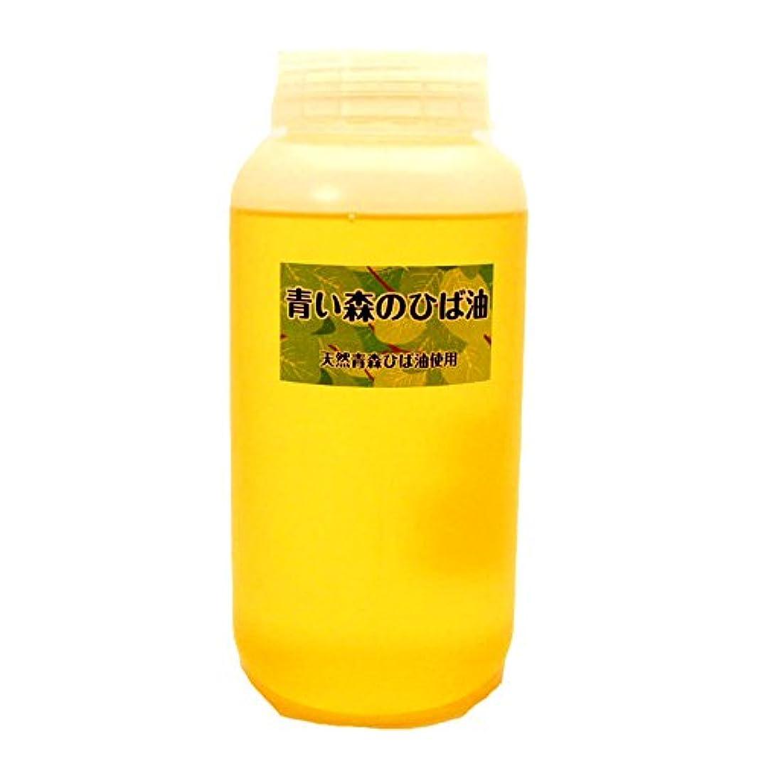 議会タヒチテーブルを設定する青い森のひば油 青森天然ひば精油 1000ml ヒノキチオール入り