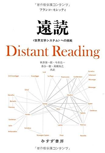 遠読――〈世界文学システム〉への挑戦 / フランコ・モレッティ