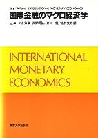 国際金融のマクロ経済学