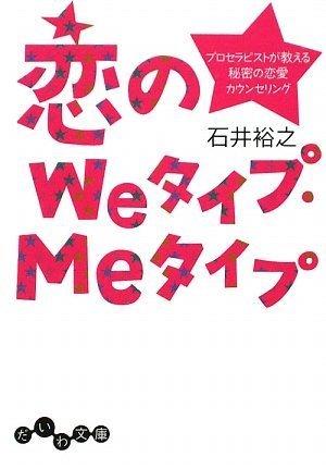 恋のWeタイプ・Meタイプ ~プロセラピストが教える秘密の恋愛カウンセリング~ (だいわ文庫)の詳細を見る