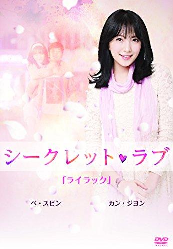シークレット・ラブ DVD Vol.4「ライラック」