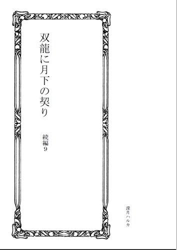 双龍に月下の契り 続編9