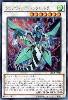 遊戯王 CROS-JP046-UR 《クリアウィング・シンクロ・ドラゴン》 Ultra