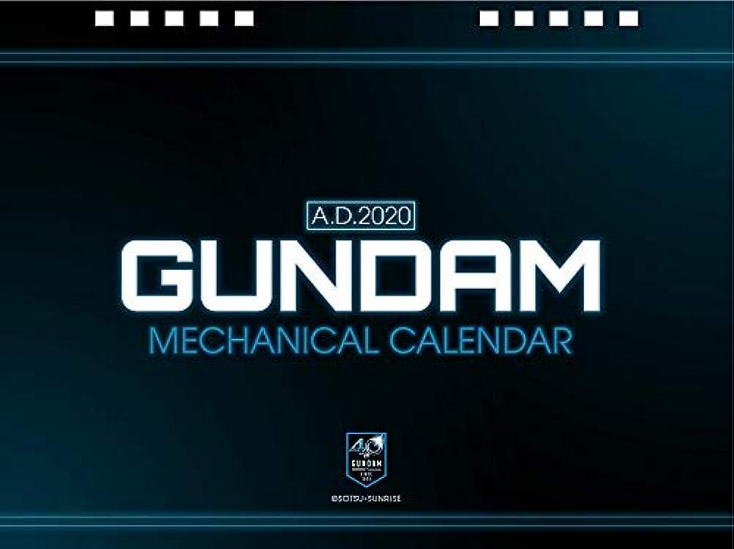 例外複製するなぜなら機動戦士ガンダム 卓上カレンダー2020