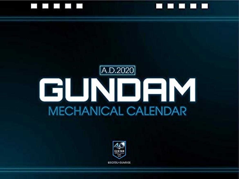 追加する外出想像力機動戦士ガンダム 卓上カレンダー2020