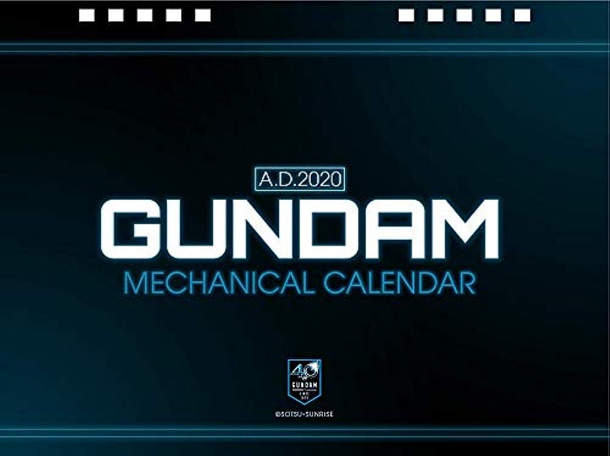 レギュラー行く安定しました機動戦士ガンダム 卓上カレンダー2020