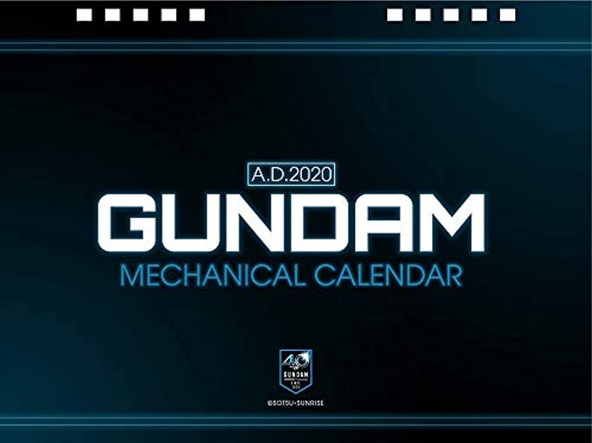 故障中グレード単独で機動戦士ガンダム 卓上カレンダー2020