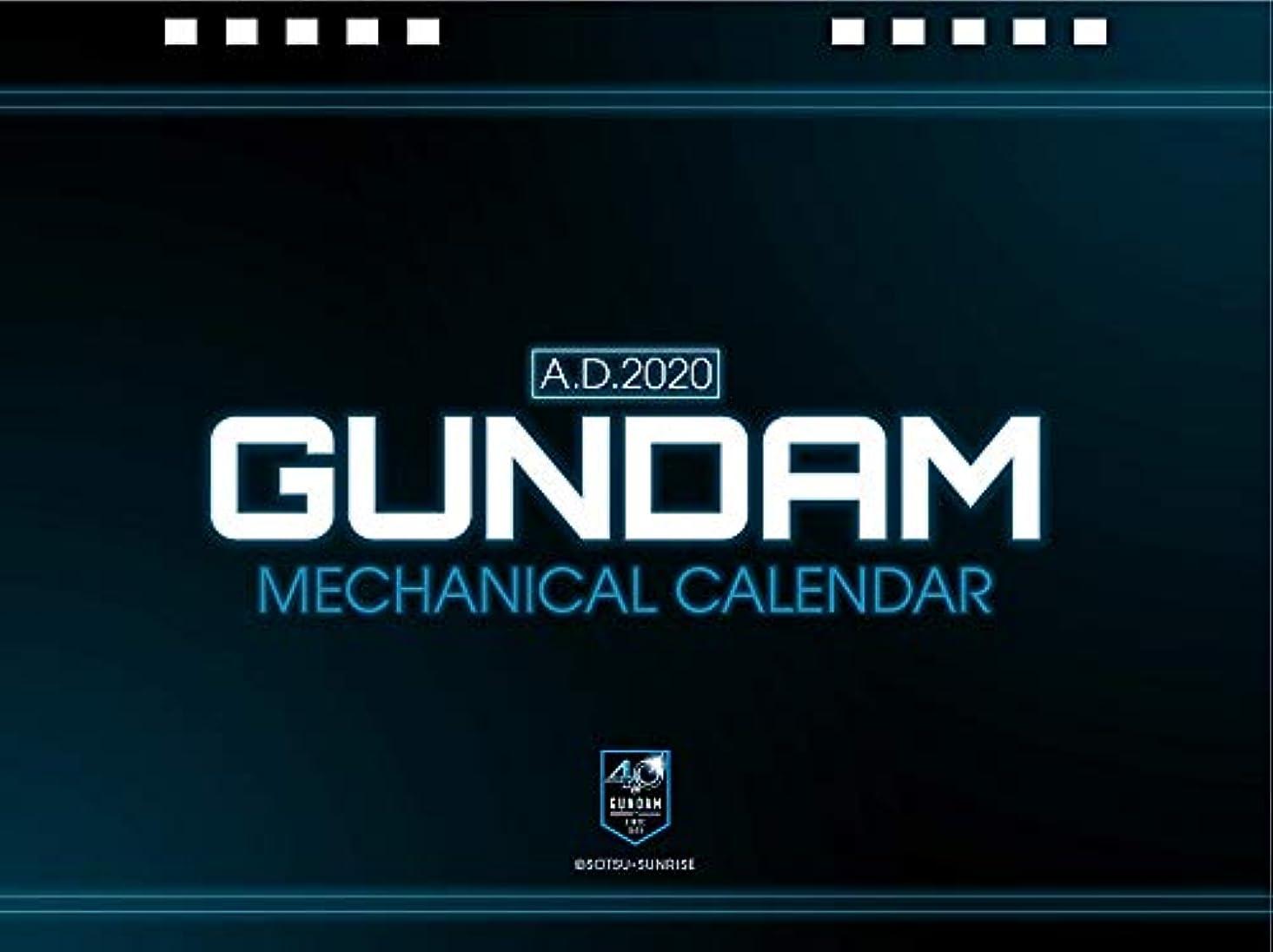 そう連続したフォーマル機動戦士ガンダム 卓上カレンダー2020
