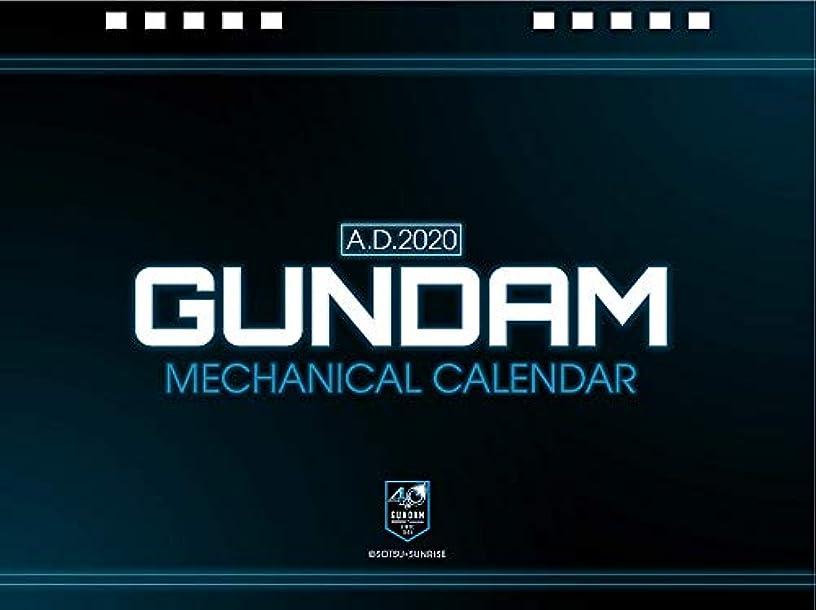 ヨーグルトスムーズに男らしい機動戦士ガンダム 卓上カレンダー2020