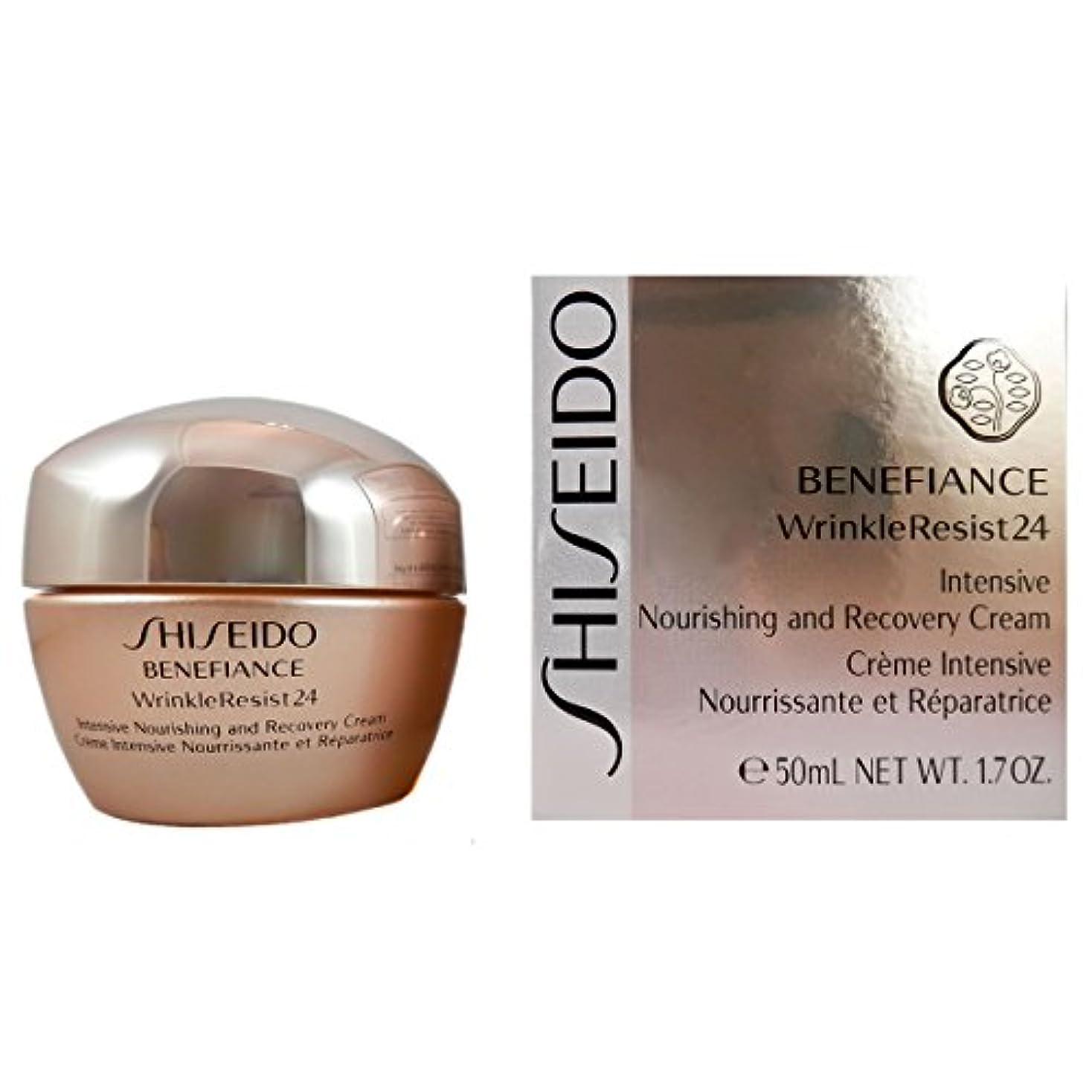 迷信蛇行胚芽Shiseido - ベネ集中的な栄養クリーム50ミリリットル - 【並行輸入品】