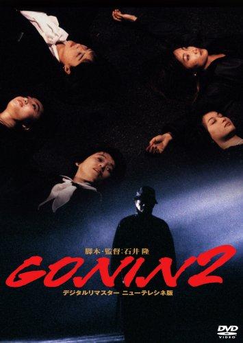 GONIN2 [DVD]の詳細を見る