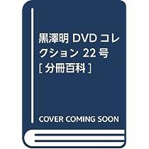 黒澤明 DVDコレクション 22号 [分冊百科]