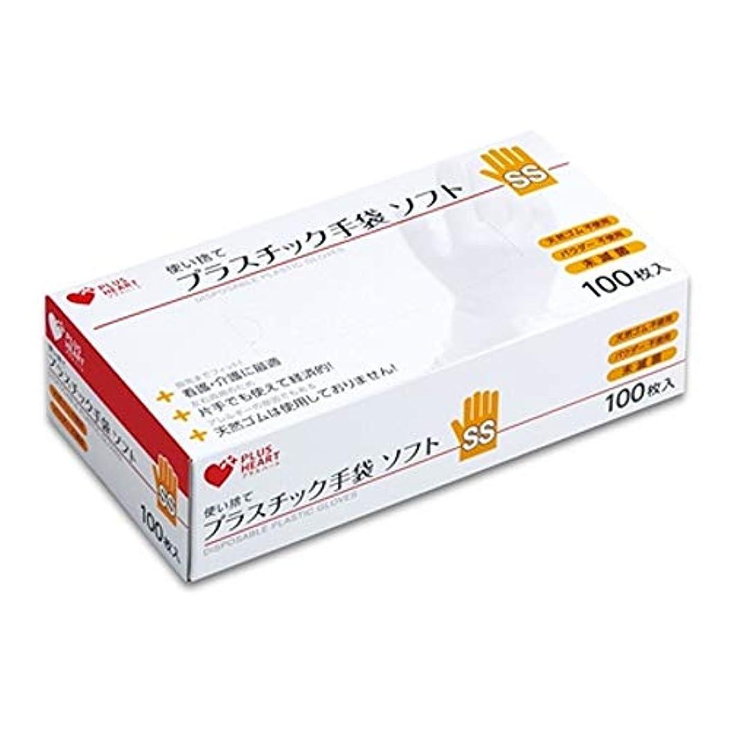 膿瘍申し立てられたチョップオオサキメディカル 使い捨てプラスチック手袋ソフト SSサイズ 100枚入