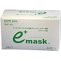 信州セラミックス アースプラス・マスク(50枚入り・Lサイズ・サージカルタイプ) x1箱
