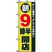 のぼり旗「朝9時半開店」 1枚