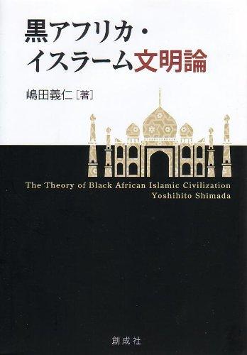 黒アフリカ・イスラーム文明論