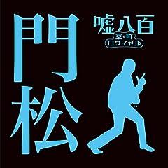 クレイジーケンバンド「門松」のCDジャケット