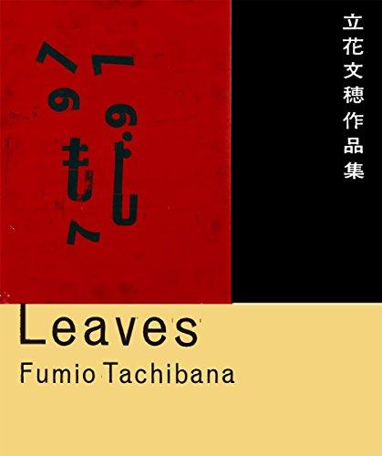 Leaves: 立花文穂作品集の詳細を見る