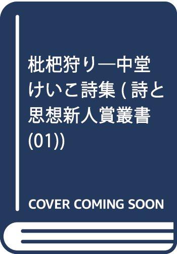枇杷狩り―中堂けいこ詩集 (詩と思想新人賞叢書 (01))