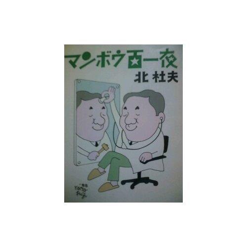 マンボウ百一夜 (新潮文庫)の詳細を見る