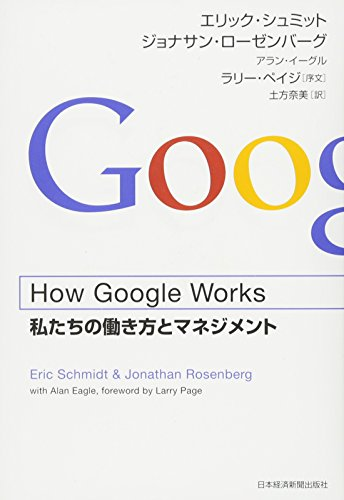 How Google Works (ハウ・グーグル・ワークス) ―私たちの働...