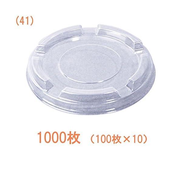 日本デキシー 業務用リッド(蓋) 79Φ透明リ...の紹介画像2