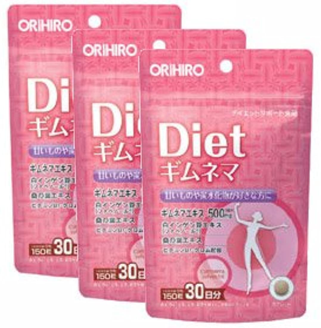 明らか優れた間Dietギムネマ PD【3袋セット】オリヒロ