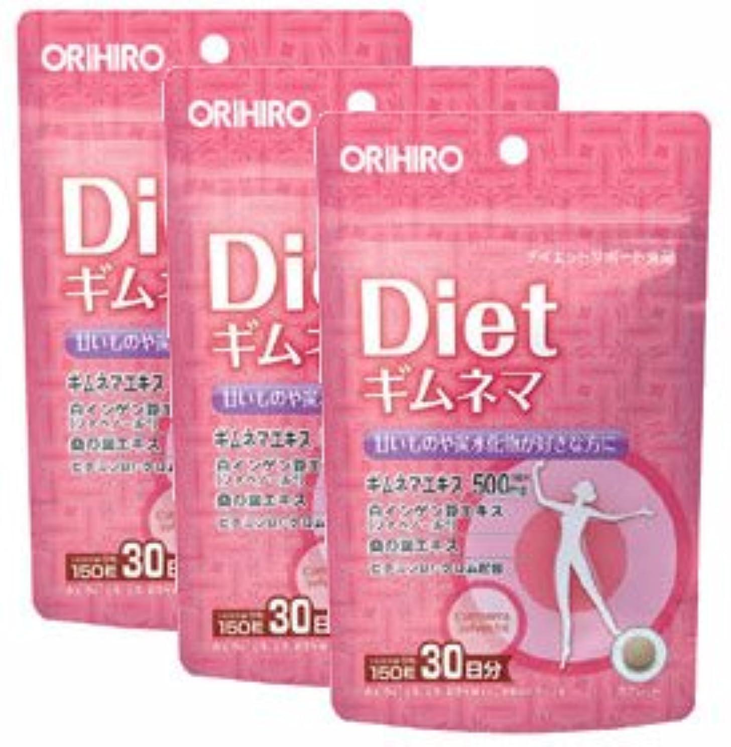 観察する電報冊子Dietギムネマ PD【3袋セット】オリヒロ