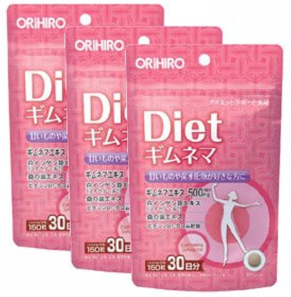 ワーディアンケース感謝寸法Dietギムネマ PD【3袋セット】オリヒロ