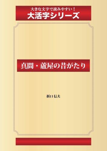 真間・蘆屋の昔がたり(ゴマブックス大活字シリーズ)