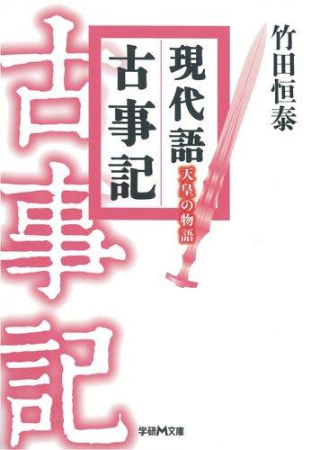 現代語古事記 天皇の物語 (学研M文庫)の詳細を見る