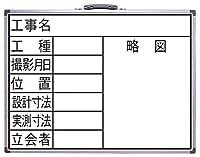 シンワ測定 ホワイトボード 450×600mm横FW 8項目 77385