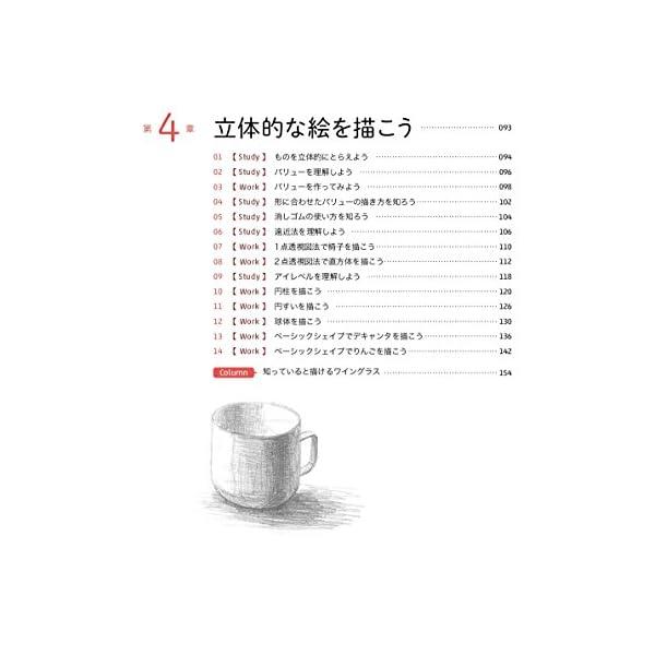 線一本からはじめる伝わる絵の描き方 ロジカル...の紹介画像14