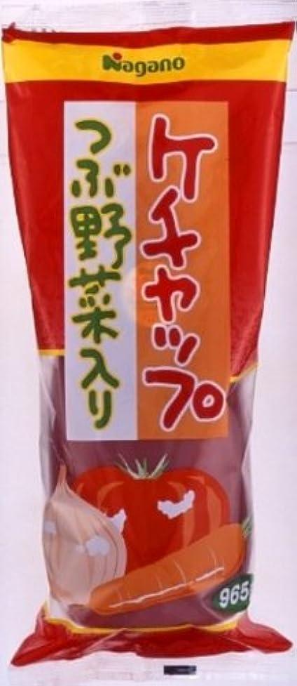 耐えられる文明化するアコーナガノトマト ケチャップつぶ野菜入り 965g 業務用ボトルタイプ