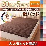 【単品】敷パッド クイーン サニーオレンジ 20色から選べるマイクロファイバー毛布・パッド 敷パッド単品