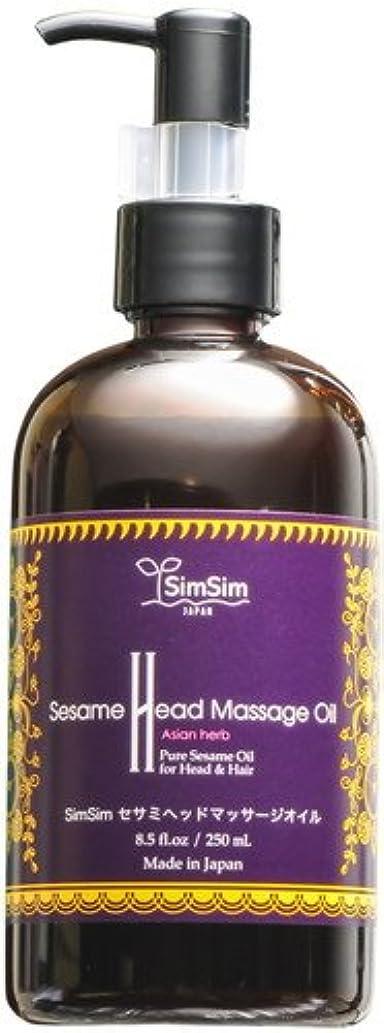 SimSim(シムシム)セサミヘッドマッサージオイル 250ml