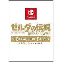 【Switch用追加コンテンツ】 ゼルダの伝説 ブレス オブ ザ ワイルド エキスパンション・パス オンラインコード版