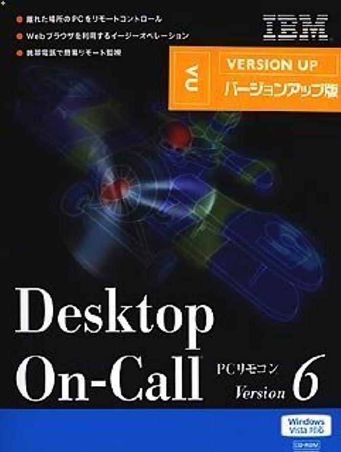 モジュールはぁ先入観Desktop On-Call Version 6 VersionUp