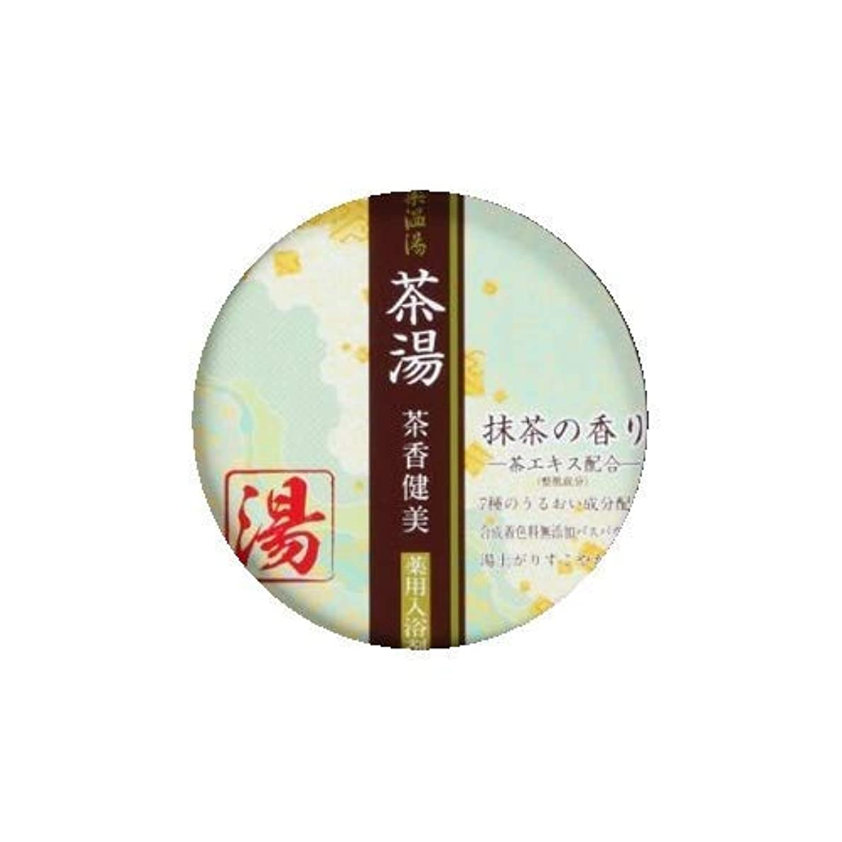 姓木曜日操縦する薬温湯 茶湯 入浴料 抹茶の香り POF-10M