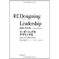 リーダーシップをデザインする―未来に向けて舵をとる方法