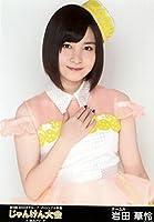 AKB48 公式生写真 第6回 じゃんけん大会2015 ランダム 【岩田華怜】