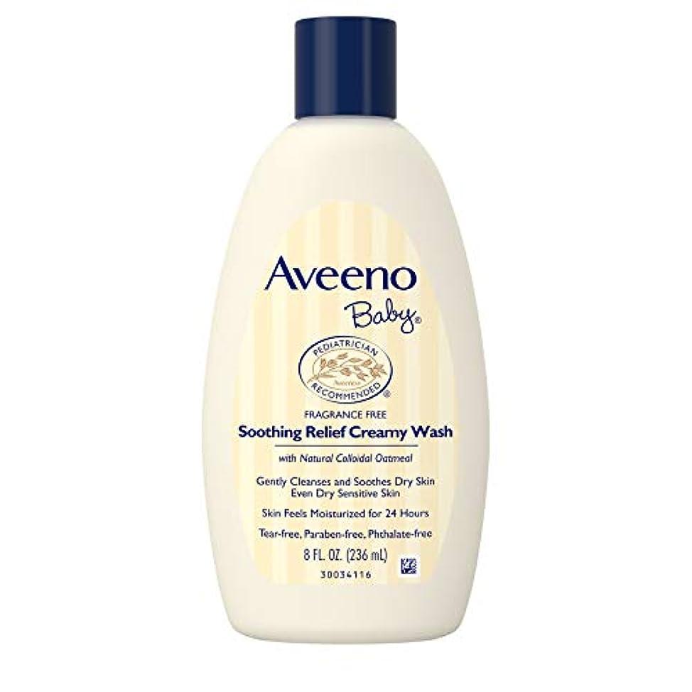 週間攻撃交換AVEENO® BABY SOOTHING RELIEF CREAMY WASH - 8oz(236ml) アヴィーノ ベイビー スーシングリリーフ クリーミーウォッシュ