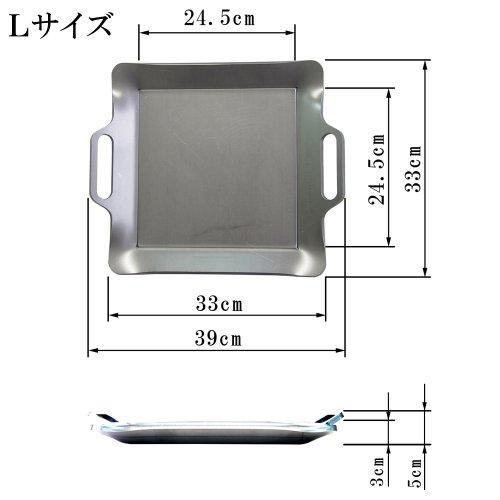 極厚9mm鉄板 GOKUATSU 鉄板焼き専門店の味がご家庭で! (Lサイズ(33×33cm) MADE IN JAPAN -