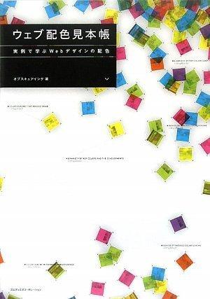 ウェブ配色見本帳 実例で学ぶWebデザインの配色の詳細を見る