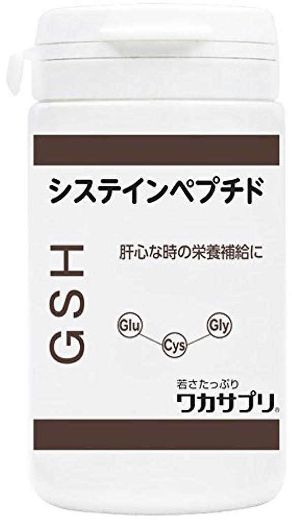 ドラゴンディベート忠誠ワカサプリ GSH(システインペプチド) 60粒 WGS060