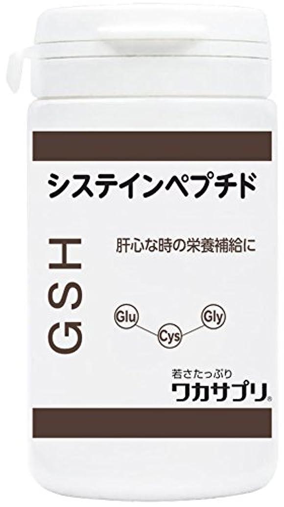 知覚風景立場ワカサプリ GSH(システインペプチド) 60粒 WGS060